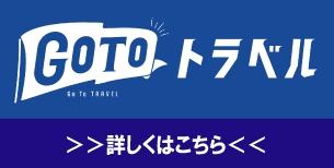 GoTo_banner-1