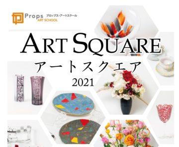 ✽アートスクエア2021✽ -東京新宿の陶芸教室 プロップスアートスクールでフラワー体験-の画像