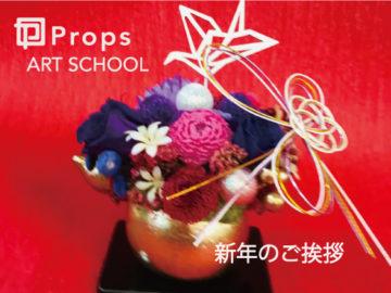 新年のご挨拶 -東京新宿のプロップスアートスクール-の画像