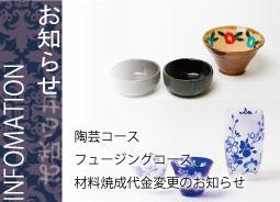 材料焼成代金変更のお知らせ-東京新宿のプロップスアートスクール-の画像