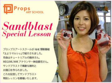 東京新宿の陶芸教室 プロップスアートスクールで陶芸体験の画像