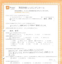 陶芸教室 体験レッスンアンケート3_3