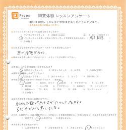 陶芸 陶芸教室 体験アンケート -東京新宿の陶芸教室 プロップスアートスクールで陶芸体験-の画像