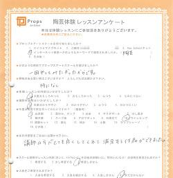 陶芸教室 体験レッスンアンケート4_6