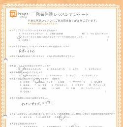 陶芸教室 体験レッスンアンケート4_9