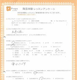 陶芸教室 体験レッスンアンケート4_10