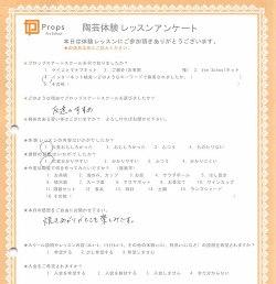 陶芸教室 体験レッスンアンケート5_3
