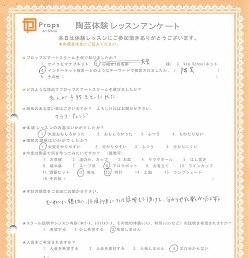 陶芸教室 体験レッスンアンケート5_4