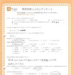 陶芸教室 体験レッスンアンケート6_3