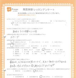 陶芸教室 体験レッスンアンケート7_5