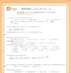 陶芸教室 体験レッスンアンケート7_7