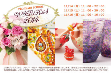WORKS2014 -東京新宿の陶芸教室 プロップスアートスクールで陶芸体験-の画像