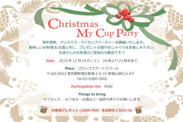 第30回★クリスマスマイカップパーティーの画像
