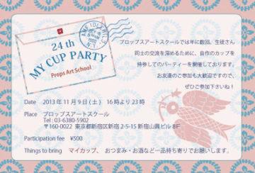 第24回★マイカップパーティーの画像