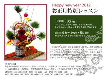 お正月フラワー☆特別レッスンのお知らせ ※終了いたしました -東京新宿の陶芸教室 プロップスアートスクールで陶芸体験-の画像