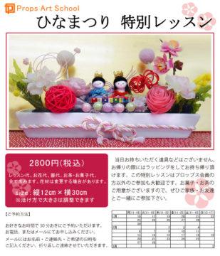 2012年ひな祭りアレンジ☆特別レッスンは終了いたしました。 -東京新宿の陶芸教室 プロップスアートスクールで陶芸体験-の画像