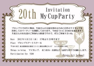 20th★マイカップパーティーを開催しました!  -東京新宿の陶芸教室 プロップスアートスクールで陶芸体験-の画像
