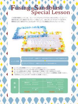 フュージングとサンドブラストのコラボ!夏の特別レッスン☆終了。 -東京新宿の陶芸教室 プロップスアートスクールで陶芸体験-の画像