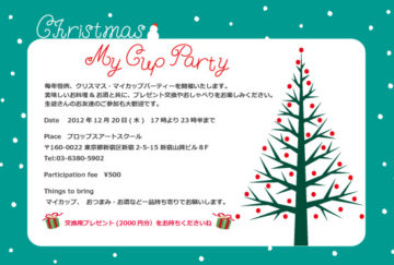クリスマス・マイカップパーティー  ※終了しました。報告写真掲載!! -東京新宿の陶芸教室 プロップスアートスクールで陶芸体験-の画像