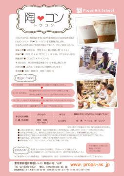 第2回☆『陶コン』開催、大盛況で終了いたしました! -東京新宿の陶芸教室 プロップスアートスクールで陶芸体験-の画像