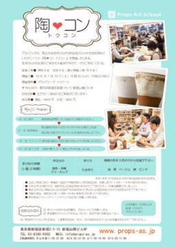 第3回☆『陶コン』開催いたします! -東京新宿の陶芸教室 プロップスアートスクールで陶芸体験-の画像