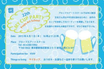 23th★マイカップパーティーを開催します!※終了しました -東京新宿の陶芸教室 プロップスアートスクールで陶芸体験-の画像