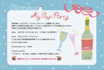 25th★クリスマス・マイカップパーティー!※終了! -東京新宿の陶芸教室 プロップスアートスクールで陶芸体験-の画像