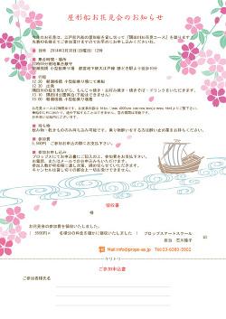 屋形船お花見会のお知らせ※写真掲載しました! -東京新宿の陶芸教室 プロップスアートスクールで陶芸体験-の画像