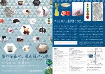 陶芸講師展示のお知らせ※終了! -東京新宿の陶芸教室 プロップスアートスクールで陶芸体験-の画像