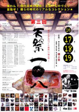 陶芸講師展示のお知らせ※写真掲載しました -東京新宿の陶芸教室 プロップスアートスクールで陶芸体験-の画像