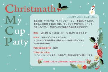 27th★クリスマス・マイカップパーティー☆お写真掲載しました! -東京新宿の陶芸教室 プロップスアートスクールで陶芸体験-の画像