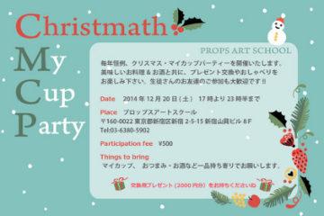 27th★クリスマス・マイカップパーティー! -東京新宿の陶芸教室 プロップスアートスクールで陶芸体験-の画像