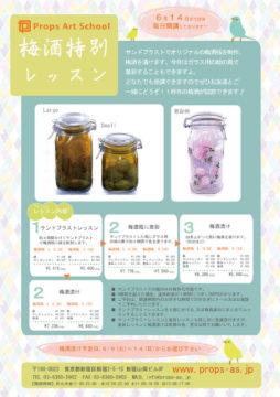梅酒作り特別レッスン2015☆→終了しました! -東京新宿の陶芸教室 プロップスアートスクールで陶芸体験-の画像
