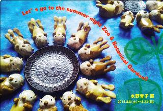 陶芸講師 水野育子作品展開催中のお知らせ※終了! -東京新宿の陶芸教室 プロップスアートスクールで陶芸体験-の画像