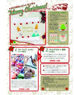 ★☆クリスマスガラス特別レッスン☆★ 全2回 -東京新宿の陶芸教室 プロップスアートスクールで陶芸体験-の画像