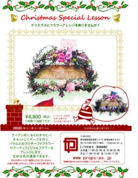 ★☆クリスマスフラワー特別レッスン☆★終了! -東京新宿の陶芸教室 プロップスアートスクールで陶芸体験-の画像