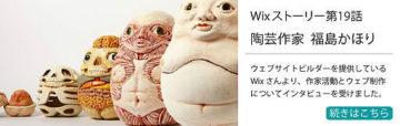 陶芸講師 福島かほり 展示※終了いたしました。 -東京新宿の陶芸教室 プロップスアートスクールで陶芸体験-の画像