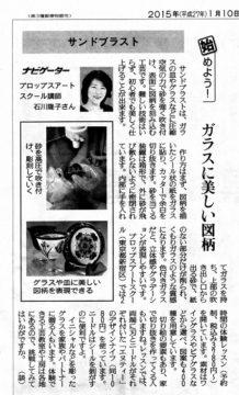 スクール紹介記事が読売新聞に掲載されました -東京新宿の陶芸教室 プロップスアートスクールで陶芸体験-の画像