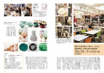 陶芸情報誌『陶遊』にプロップスが掲載されました! -東京新宿の陶芸教室 プロップスアートスクールで陶芸体験-の画像
