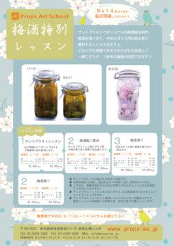 梅酒作り特別レッスン2016☆終了しました! -東京新宿の陶芸教室 プロップスアートスクールで陶芸体験-の画像