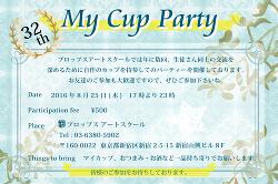 32thマイカップパーティ開催しました!報告写真掲載! -東京新宿の陶芸教室 プロップスアートスクールで陶芸体験-の画像