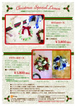 クリスマス特別レッスン2016☆作品掲載中♪ -東京新宿の陶芸教室 プロップスアートスクールで陶芸体験-の画像