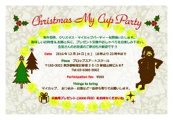 33thクリスマス・マイカップパーティー開催しました!報告写真掲載! -東京新宿の陶芸教室 プロップスアートスクールで陶芸体験-の画像