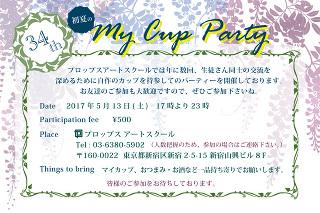 34th マイカップパーティーの開催→報告写真掲載! -東京新宿の陶芸教室 プロップスアートスクールで陶芸体験-の画像