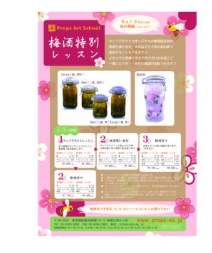 梅酒作り特別レッスン2017☆終了いたしました。 -東京新宿の陶芸教室 プロップスアートスクールで陶芸体験-の画像