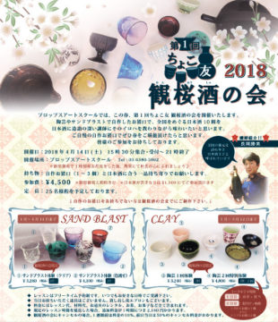 -東京新宿の陶芸教室 プロップスアートスクールで陶芸体験-の画像